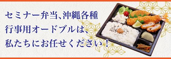 セミナー弁当、沖縄各種行事用オードブルは、私たちにお任せください!